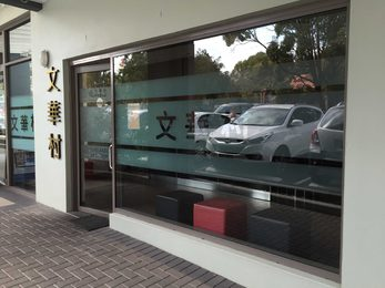 Illawong Chinese amp Seafood Restaurant